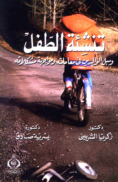 كتاب تنشئة الطفل pdf