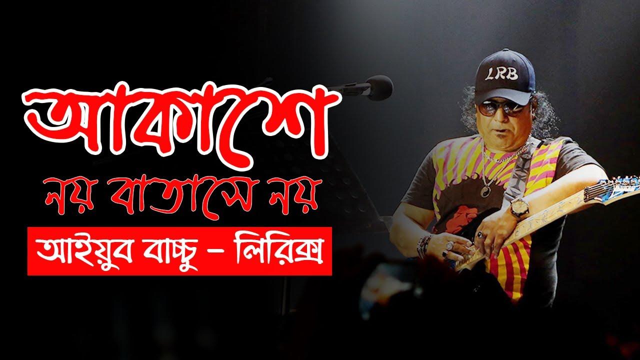 Akashe Noy Batashe Lyrics ( আকাশে নয় বাতাসে ) - Ayub Bachchu