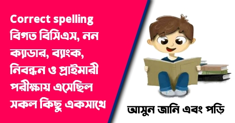 MOST IMPORTANT 100 SPELLING FOR ALL JOB AND COMPARATIVE EXAM   ১০০% কমন পাবেন আশা করি