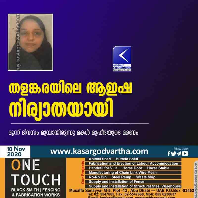 Aisha of Thalangara passed away