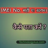 IMEI No. Repair