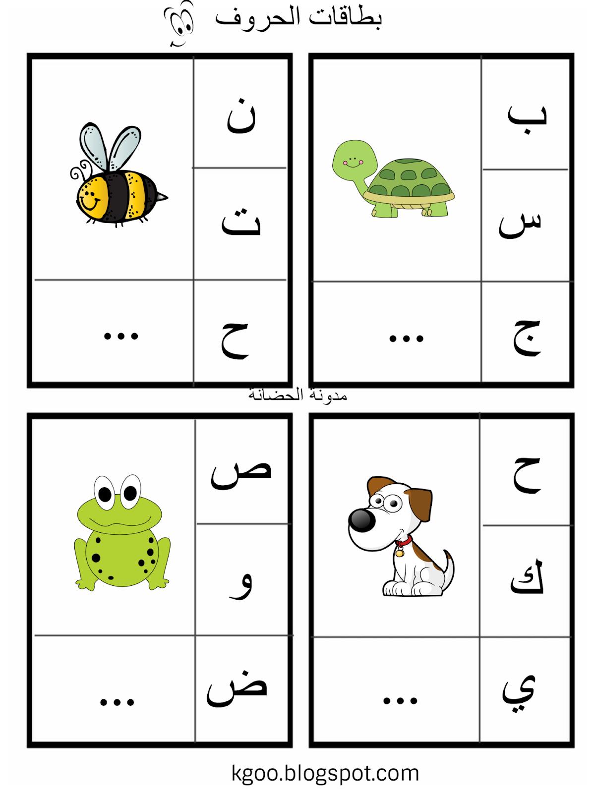 اوراق عمل لرياض الاطفال حروف الهجاء Pdf المستوى الأول