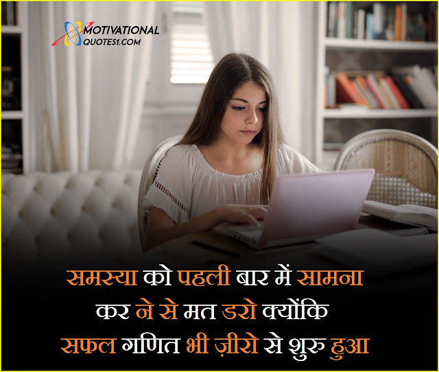 Motivational Quotes In Hindi For Study, short study motivation quotes, best quotes for studying hard, case study on employee motivation and leadership, motivational quotes for students exam,