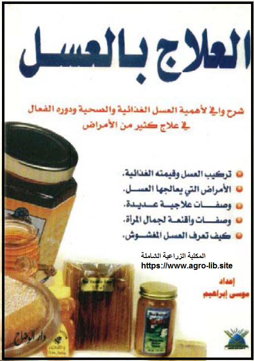كتاب : العلاج بالعسل