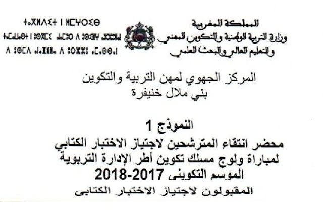 مركز بني ملال : لائحة المترشحين المقبولين لاجتياز الاختبار الكتابي لمباراة الدخول إلى مسلك تكوين أطر الإدارة التربوية دورة 2017