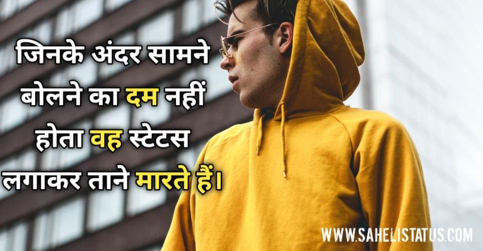 Khatarnak Status in Hindi