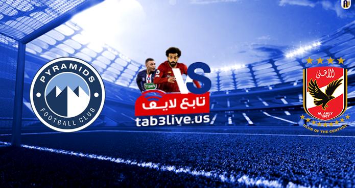نتيجة مباراة الأهلي وبيراميدز اليوم 2021/07/01 الدوري المصري