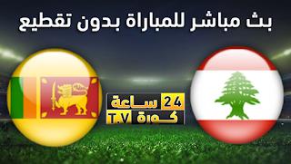 مشاهدة مباراة سريلانكا ولبنان بث مباشر بتاريخ 15-10-2019 تصفيات آسيا المؤهلة لكأس العالم 2022