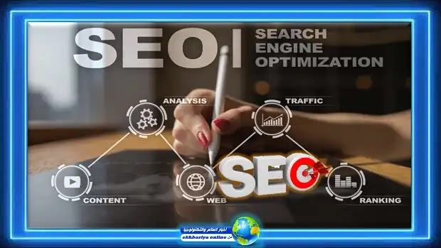 ما هو ال SEO وكيف يعمل على تحسين محركات البحث؟