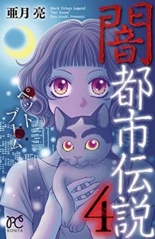 Yamitoshi Densetsu Manga