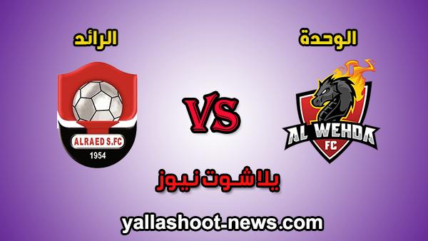 مشاهدة مباراة الوحدة والرائد بث مباشر الوحدة اليوم 9-8-2020 فى الدوري السعودي