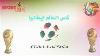 كاس العالم 90,كاس العالم,العالم,ايطاليا,ايطاليا 90,كاس العالم 1990,الكاميرون في كاس العالم,هداف كاس العالم 90,كاس العالم 2002,هداف كاس العالم,اغنية كاس العالم,فضيحة كاس العالم,مصر في كاس العالم 1990,منافسات كاس العالم 1990,كأس العالم 1990,كأس العالم,نهائى كاس العالم 1970,ملخص أهداف إيطاليا 2 : 0 أوروجواي كأس العالم 90 م تعليق عربي,هدف سكيلاتشي في النمسا كأس العالم 90,اهداف روجيه ميلا في كاس العالم,إيطاليا 1 : 0 النمسا كأس العالم 90 م تعليق عربي الجزء الرابع,روجيه ميلا كأس العالم