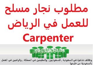 مطلوب نجار مسلح للعمل في الرياض Carpenter  للعمل في الرياض الخبرة أن يكون لديه خبرة في المجال الراتب   2500 ريال  Carpenter required to work in Riyadh Carpenter To work in Riyadh Experience Having experience in the field Salary 2500 riyals