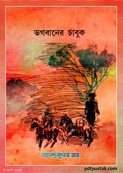 Bhagobaner Chabuk by Hemendrakumar Roy