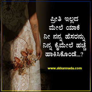 Sad Love Prema Kavanagalu in Kannada