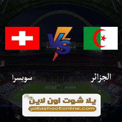 مباراة الجزائر وسويسرا اليوم