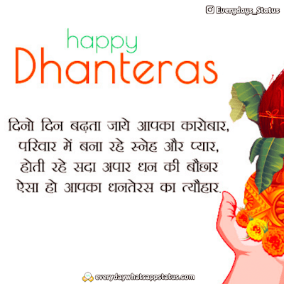 Happy Dhanteras HD Images | Everyday Whatsapp Status | UNIQUE 50+ happy Dhanteras Inages Download