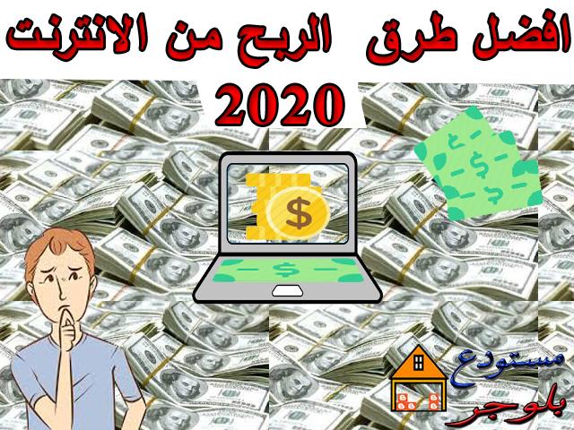 طرق الربح من الانترنت 2020 (12طريقة لربح المال من الانترنت)