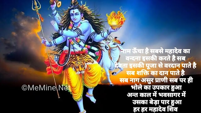 सावन सोमवार शायरी 2019  Latest Sawan Somvar Shayari Images in Hindi for WhatsApp & Facebook