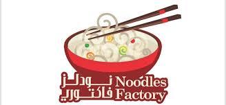 أسعار منيو و رقم عنوان فروع مطعم نودلز فاكتوري noodles factory