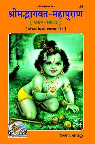 श्रीमद्भागवत महापुराण  [ प्रथम-खण्ड ]   Srimad Bhagavat Mahapuran Vyakhyasahit Bhag-1