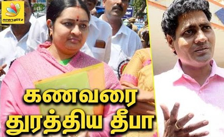 Deepa sent her husband out of house   Latest Tamil News