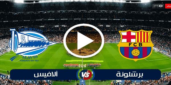 barcelona-vs-alaves الان مشاهدة مباراة برشلونة وديبورتيفو ألافيس بث مباشر اليوم 13-2-2021 الدوري الاسباني