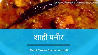 shahi paneer recipe in hindi,shahi paneer banane ka tarika,shahi paneer kaise banate hain,shahi paneer kaise banaye in hindi,shahi paneer banane ki vidhi in hindi,shahi paneer banane ka saral tarika,shahi paneer banane ka aasan tarika,shahi paneer recipe in hindi restaurant style,shahi paneer recipe in hindi dhaba style,shahi paneer recipe restaurant style in hindi,paneer ki sabji banane ki vidhi,paneer ki sabji in hindi,paneer ki sabji kaise banaye,paneer ki sabji kaise banaye jati hai,paneer ki sabji kaise banegi,paneer ki sabji kaise banti hai,paneer ki sabji kaise banate hain,shahi paneer ki sabji kaise banaye,shahi paneer ki sabji kaise banate hain,shahi paneer banane ki vidhi