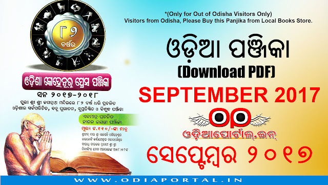 Download Kohenoor Press Odia Panji (September 2017), Download Kohenoor Press Odia Panjika (Not Calendar) for September 2017 in Odia language, PDF eBook version for free. If you are residing in Odisha, Please, Please buy this book from local book store or online @110/- only.