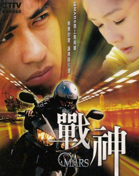 Mars 2004 Taiwanese Drama An Anonymous Journal