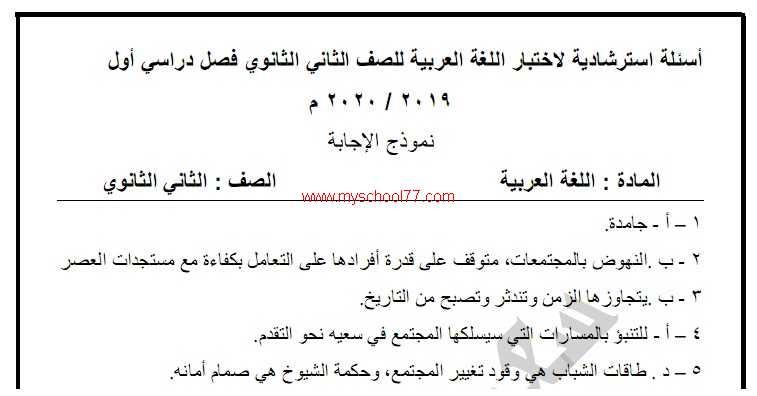 نموذج اجابة امتحان الوزارة الاسترشادى لغة عربية  للصف الثانى الثانوى ترم أول 2020 نظام جديد