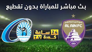 مشاهدة مباراة العين و بنى ياس بث مباشر بتاريخ 7-11-2019 دورى الخليج العربي الإماراتي