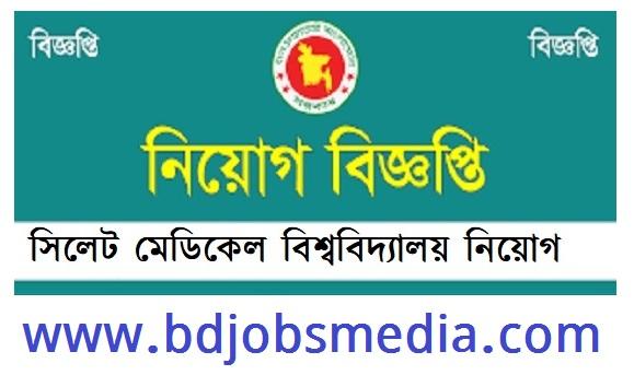সিলেট মেডিকেল বিশ্ববিদ্যালয় নিয়োগ  নিয়োগ বিজ্ঞপ্তি ২০২১ - Sylhet medical university job circular 2021 -  মেডিকেল বিশ্ববিদ্যালয়ে চাকরির খবর ২০২১