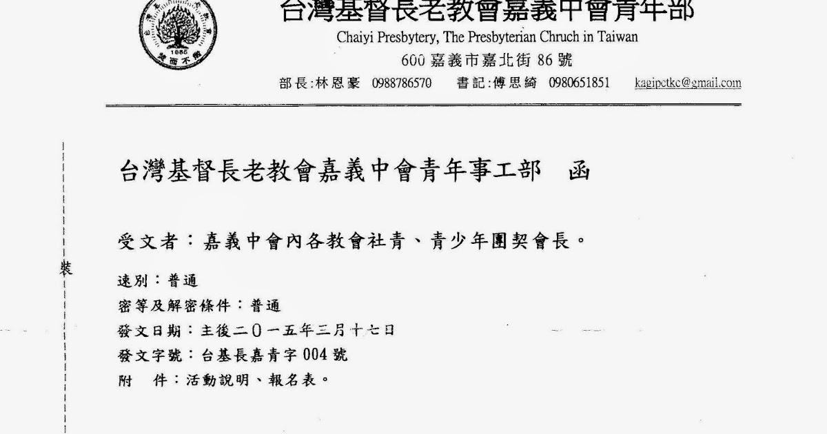 臺灣基督長老教會嘉義中會: 150419青年部會長聯誼,在北榮教會舉行