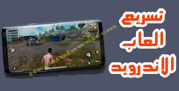 هذا التطبيق الخطير سيسرع لعبتك المفضلة على هاتفك الذكي اسرع من الصاروخ