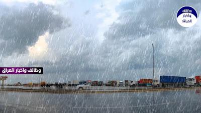 """تشير التوقعات الجوية الى قدوم موجتين من الأمطار الى العراق.  وقال المتنبئ الجوي واثق السلامي في منشور على صفحته في الفيسبوك """"بعد انقطاعها لفترة تعود الأمطار لمناطق شمال البلاد وعلى موجتين الاولى يوم الاربعاء المقبل والأخرى مطلع الاسبوع المقبل"""".  ولفت الى ان """"حالة مطرية مطلع الأسبوع المقبل تؤثر على مناطق الشمال مصحوبة بهطول أمطار وربما تشمل أجزاء من الوسط وقد تتطور او تتلاشى"""".  وبين السلامي، ان """"المنخفض القادم منتصف الشهر {الاسبوع المقبل} واعتبارا من اليوم وحتى نهاية هذا الاسبوع لا مؤشرات لوجود حالة جوية والاستقرار يسود الاجواء بسبب تعمق ضغط جوي مرتفع وغياب الأخاديد العلوية"""".  وتابع ان """"درجات الحرارة تستمر على ما هي عليه الآن دون وجود انخفاض ملحوظ وتحول مؤقت للرياح الى الاتجاه الجنوبي الشرقي يومي الاربعاء والخميس المقبلين""""."""