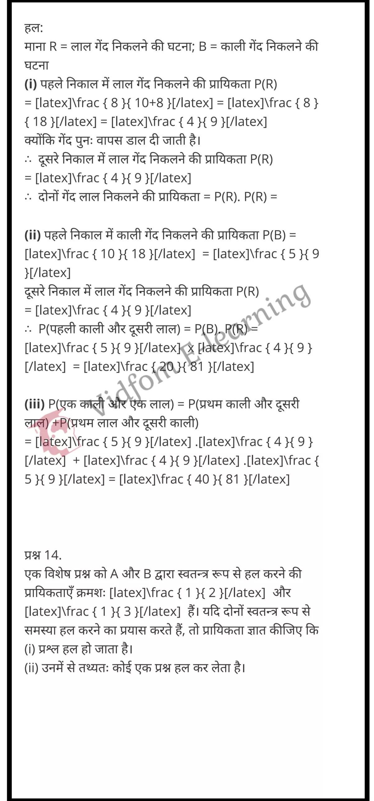 class 12 maths chapter 13 light hindi medium 15