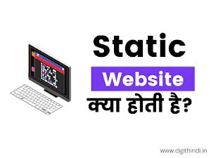 Static Website क्या होती है? इनका क्या उपयोग है? 2021