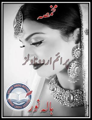 Makhmasa novel by Hala Noor pdf