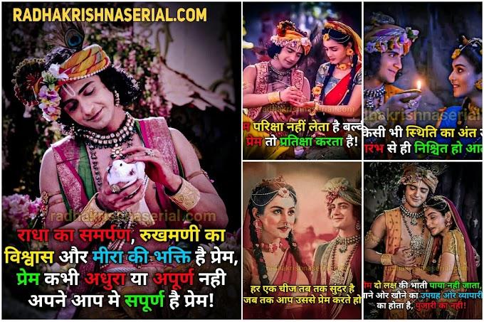 🥰 Radha Krishna Quotes 💖 in hindi 2021   radha krishn images