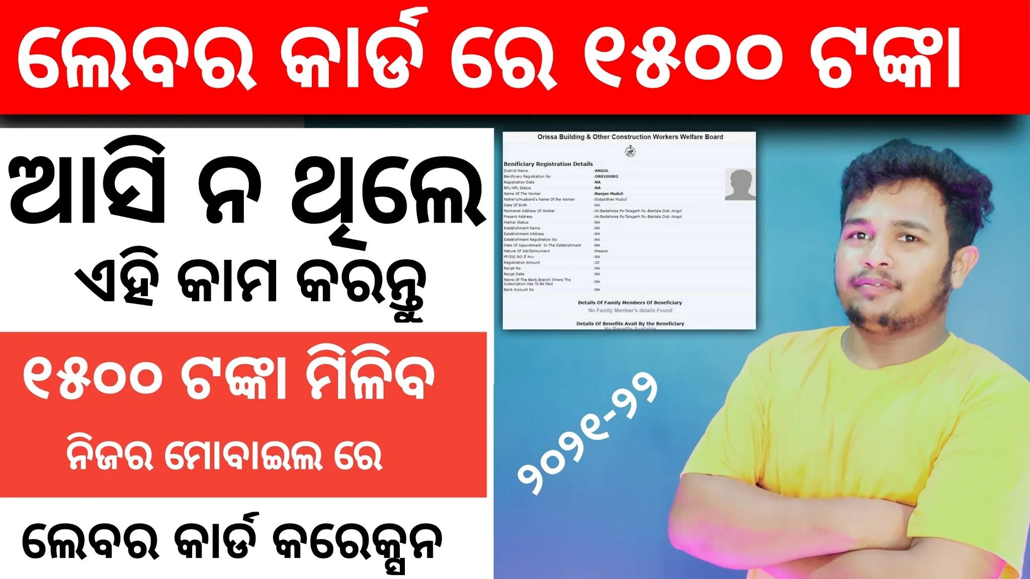 labour card money status odisha