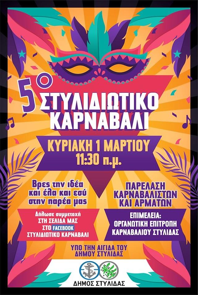 5ο Στυλιδιώτικο καρναβάλι 2020