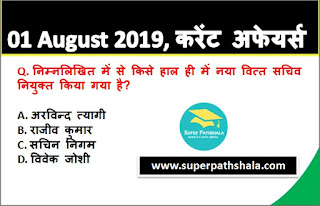 Daily Current Affairs Quiz 01 August 2019 in Hindi