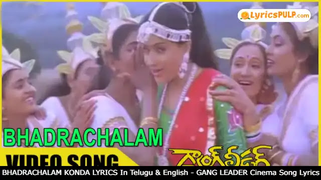BHADRACHALAM KONDA LYRICS In Telugu & English - GANG LEADER Cinema Song Lyrics
