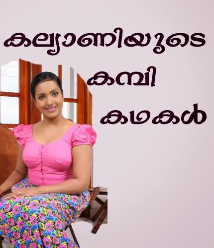 NEW KOCHUPUSTHAKAM: Latest Free Kambikatha Kalyaniyamma