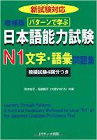 Pattern de Manabu JLPT N1 Moji Goi   パターンで学ぶ 日本語能力試験 N1   文字・語彙 問題集