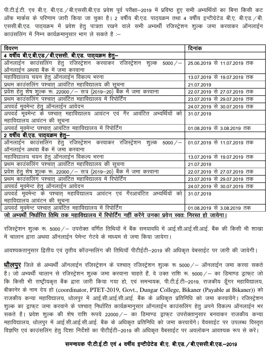 PTET counselling date, b.Ed counselling last date, allotment date