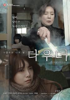 Daughter (2014) ลูกสาวของแม่