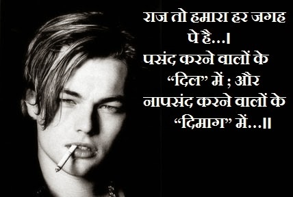 Attitude Boy Status In Hindi
