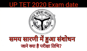 UP TET 2020 Exam date समय सारणी में हुआ बदलाव - परीक्षा नियामक कार्यालय प्रयागराज PNP